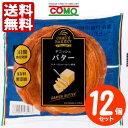 【送料無料】 コモパン デニッシュバター 12個セット 【セット商品】【賞味期限14日以上をお届けします】
