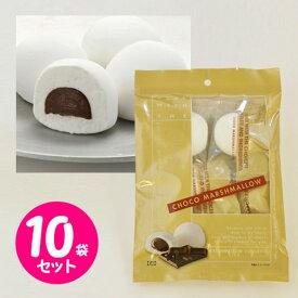 石村萬盛堂 チョコマシュマロ(個包装5個入り×10袋)