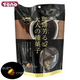 トーノー じゃり豆 コーヒー味 珈琲芳る大人の種菓子 80g