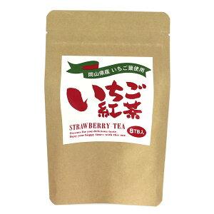 岡山県産いちご葉入り いちご紅茶 (2g×8P)