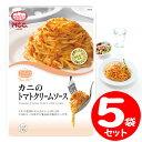 MCC パスタソース カニのトマトクリームソース(130g) ×5袋 【セット割引】