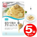 MCC パスタソース ほたて貝のクリームソース(140g) ×5袋 【セット割引】
