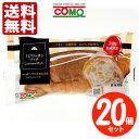 【送料無料】 コモパン クロワッサンリッチ 20個セット【セット商品】【賞味期限14日以上をお届けします】