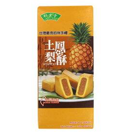 竹葉堂 台湾名産 土鳳梨酥 パイナップルケーキ 180g(個包装6個入)