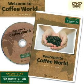 DVD Welcome to Coffee World ようこそコーヒーの世界へ
