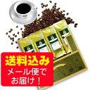 【メール便・配達日時指定不可】 2017年4月のコーヒーメール便 (4袋セット/珈琲解説付き)