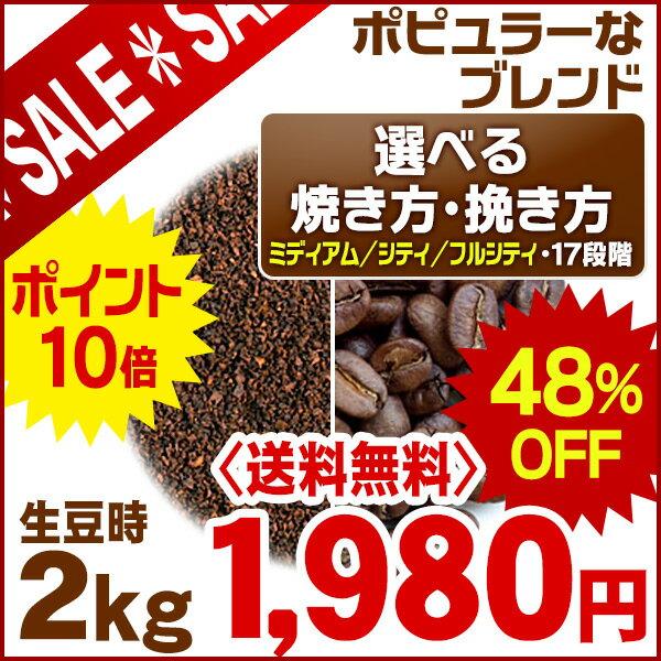 【送料無料】【焼き方・挽き方指定可能】ポピュラーなブレンド 生豆時2kgパック ■