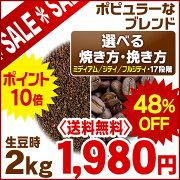 【送料無料】ポピュラーなブレンド生豆時2kgパック