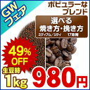 【GWフェア】【焼き方・挽き方指定可能】ポピュラーなブレンド 生豆時1kgパック ■