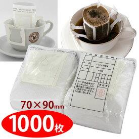 【業務用】ドリップバッグ用空袋 エックスタイプ 【1000枚】 70mmx90mm