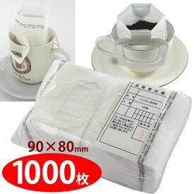 【業務用】ドリップバッグ用空袋 パンプキンタイプ 【1000枚】 90mmx80mm