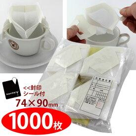 【業務用】スマートドリップV 空袋+シールセット 【1000枚】 120mmx90mm