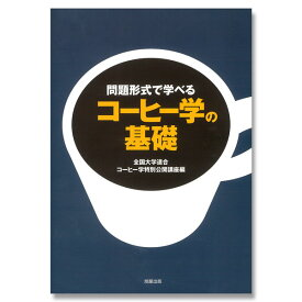 旭屋出版 問題形式で学べるコーヒー学の基礎