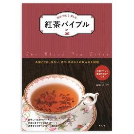 知る・味わう・楽しむ 紅茶バイブル(ソフトカバー)