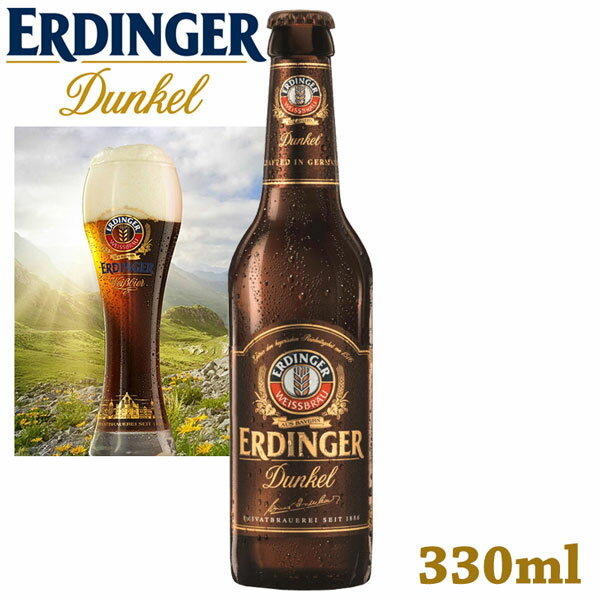 エルディンガー デュンケル 330mlボトル (ドイツ産・小麦の黒ビール)