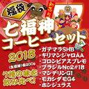 ◆【2018年新春初売り!福箱】【送料無料】 コーヒー七福神 セット 福袋 ■