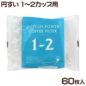 コットンパワー円錐1-2杯用 60枚入