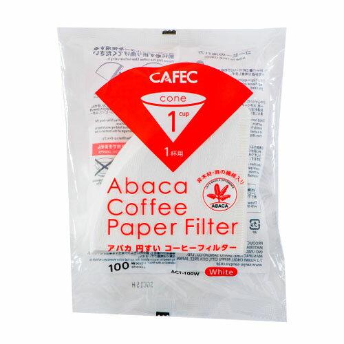 三洋 CAFEC アバカ 円すい形 コーヒーフィルター 1杯用 (100枚) AC1-100W ホワイト