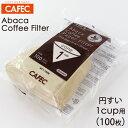 三洋 CAFEC アバカ 円すい形 コーヒーフィルター 1杯用 (100枚) AC1-100B ブラウン