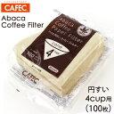 三洋 CAFEC アバカ 円すい形 コーヒーフィルター 2〜4杯用 (100枚) AC4-100B ブラウン