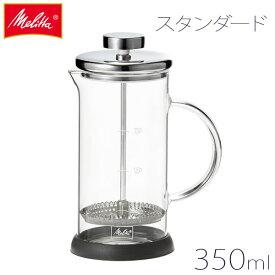 Melita メリタ フレンチプレス 350ml スタンダード MJF-1701 3杯用