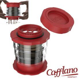 Cafflano Kompact (カフラーノコンパクト) フレンチプレスコーヒーメーカー 250ml ブラック P100-RD 取寄品/日付指定不可