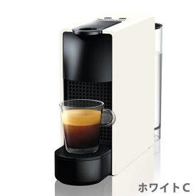 取寄品/日付指定不可 Nespresso(ネスプレッソ) エッセンサ ミニ C30WH ホワイト 【送料無料】カプセルコーヒーメーカー