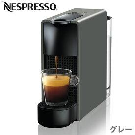 取寄品/日付指定不可 Nespresso(ネスプレッソ) エッセンサ ミニ C30GR グレー 【送料無料】カプセルコーヒーメーカー