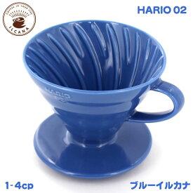イルカナ ハリオ V60 透過 ドリッパー 02 セラミック 天色 ブルー VDC-02-IB-IL (1-4cup)