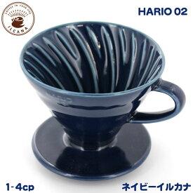 イルカナ ハリオ V60 透過 ドリッパー 02 セラミック 藍色 ネイビー VDC-02-IN-IL (1-4cup)