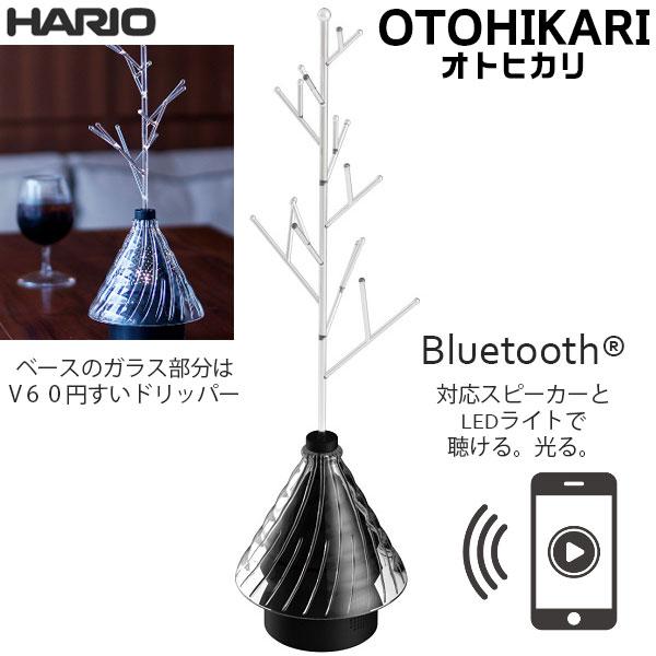 [取寄品/日付指定不可] HARIO ハリオ OTOHIKARI オトヒカリ BTOH-1T Bluetooth対応 ガラスツリー スピーカー 【送料無料】