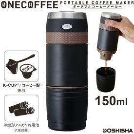 在庫限り 【箱日焼けあり】ドウシシャ ポータブルコーヒーメーカー ONECOFFEE(ワンコーヒー) DPCM-18BK | 1カップコーヒーフィルター キューリグ Kカップも対応