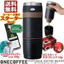 スターターセット・ドウシシャONECOFFEEポータブルコーヒーメーカー