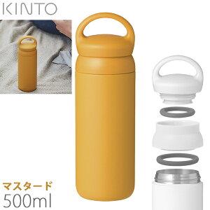 KINTO キントー デイオフタンブラー 500ml マスタード 21093