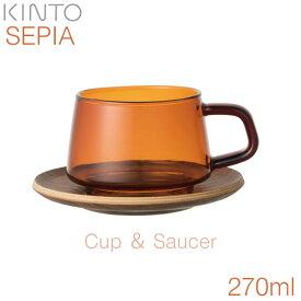 KINTO キントー SEPIA セピア カップ&ソーサー 270ml アンバー 21742