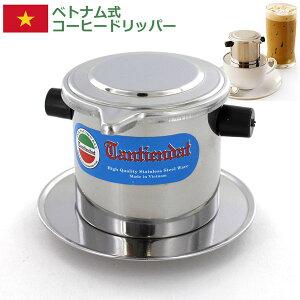 ベトナムステンレスコーヒーフィルター(1杯用)