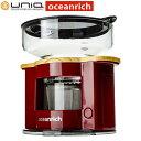送料無料 UNIQ x oceanrich ユニーク オーシャンリッチ 自動ドリップ コーヒーメーカー レッド UQ-CR8200RD