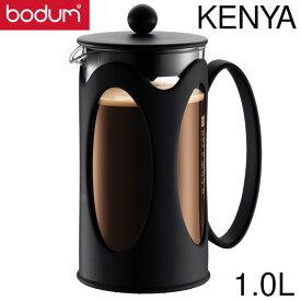 ボダム KENYAコーヒーメーカー 1.0リットル・ブラック(10685-01)