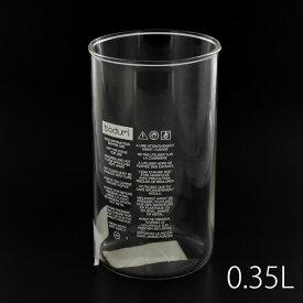 部品 ボダム スペアグラス 0.35L 【01-11080-10-6】 BEAN用(注ぎ口無し)