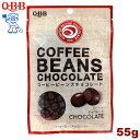 QBB コーヒービーンズ チョコレート (55g)