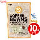 QBB コーヒービーンズ チョコレート ホワイト (55g) ×10袋 【セット割引】