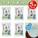 トーノー くず湯 久寿(2袋)植物性乳酸菌入×5個