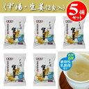トーノー くず湯 生姜(2袋)植物性乳酸菌入×5個