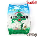北海道 ミニワン角砂糖(1個1g)450g