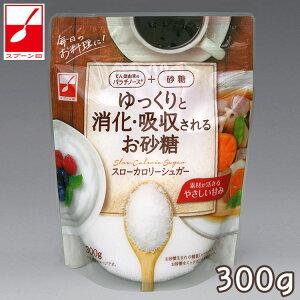 スプーン印 ゆっくりと消化吸収されるお砂糖 スローカロリーシュガー 300g