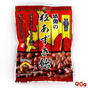 セシカ 厳選美味 粒あずき飴 90g 北海道産小豆(あずき)100%使用!