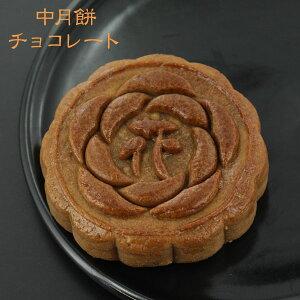 中華街・横浜大飯店の中月餅 花(チョコレート)