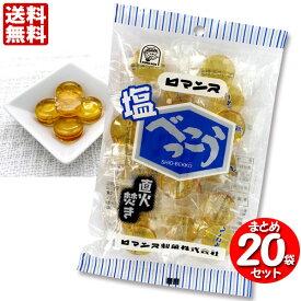 ロマンス製菓 塩べっこう飴 120g ×【20袋】セット商品 送料無料