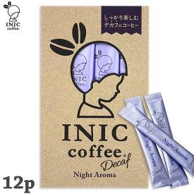 INIC Coffee イニックコーヒー ナイトアロマ 12本入 スティックインスタント
