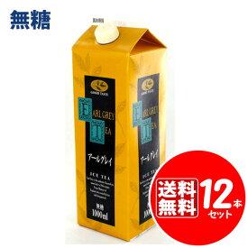 送料無料 GS アールグレーティー 1L 無糖 12本セット
